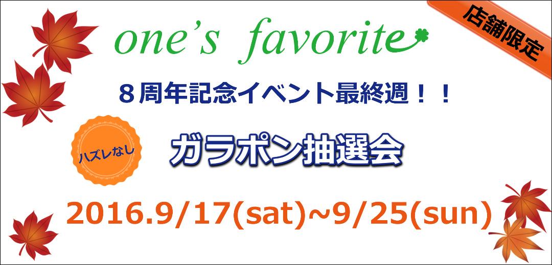 2016.0917.jpg